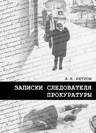 Записки следователя прокуратуры