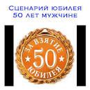 Сценарий юбилея дома 50 лет мужчине прикольный с конкурсами