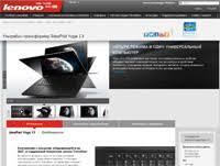 <b>Ультрабук</b>-трансформер <b>Lenovo Ideapad YOGA</b> 13 - обзор