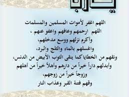 دعاء للميت في رمضان - نادي العرب