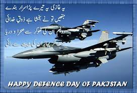 Essay   september defence day                                                                                                                        september      mall road lahore