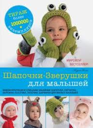 """Книга: """"<b>Шапочки</b>-<b>Зверушки для</b> малышей"""" - Нурия <b>Хегай</b>. Купить ..."""