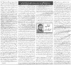 print media coverage of islamabad on date monday   awami tehreek print media coverage daily express article