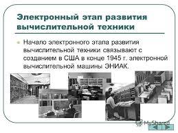 Презентация на тему ИСТОРИЯ РАЗВИТИЯ ВЫЧИСЛИТЕЛЬНОЙ ТЕХНИКИ  7 Электронный