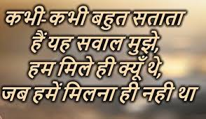 40 Latest Sad Shayari In Hindi For Girlfriend With Images Download Best Sad Quote Download