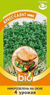 <b>Семена микрозелень Кресс</b>-<b>салат микс</b>, 5,0г, Гавриш, Bio Greens ...