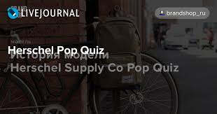 <b>Herschel Pop Quiz</b>: brandshop_ru — LiveJournal