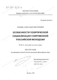 Диссертация на тему Особенности политической социализации  Диссертация и автореферат на тему Особенности политической социализации современной российской молодежи