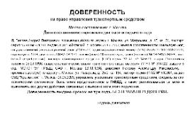 Нотариальный перевод документов доверенности