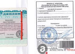 Апостиль диплома Киев Апостиль на диплом от дня Апостилирование диплома