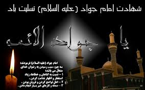 Image result for امام جواد