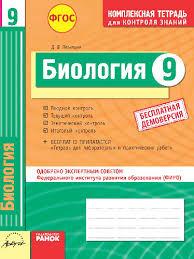 Комплексная тетрадь для контроля знаний Биология класс  Комплексная тетрадь для контроля знаний Биология 9 класс Тетрадь для практических и лабораторных работ в комплекте