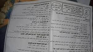 تسريب امتحان العربي 2020 - YouTube