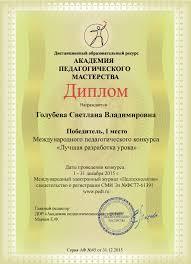 Коррекционная работа Педтехнологии конкурсы конференции  Пример бумажного диплома