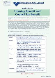 Housing Benefit Form Form Download Housing Benefit Form Housing Benefit Form 3