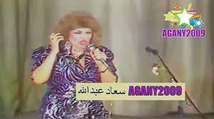 سعاد عبد الله - انا المسيجينه - حفلة الاندلس الرابعه بالكويت جزء 2 - YouTube