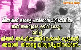 Cheating Malayalam Quotes