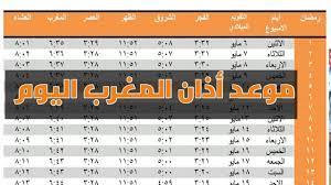 موعد اذان الفجر المغرب فاس