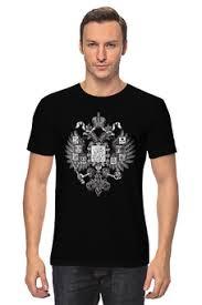 """Футболка классическая """"<b>Российская Империя</b>"""" #1922405 от ..."""