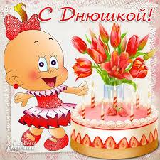 Поздравления с днем рождения ребенка
