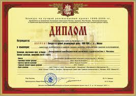 ДОСТИЖЕНИЯ КУРСОР ХОЛДИНГ Диплом лауреата конкурса на лучший реализованный проект 1990 2000 гг в г Москве