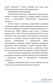 уголовного дела в связи с примирением сторон на стадии  Прекращение уголовного дела в связи с примирением сторон на стадии предварительного расследования