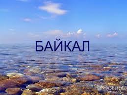 Презентация на тему Всемирное наследие озеро Байкал  БАЙКАЛ Байкал находится в центре Азии в России на границе Иркутской области и Республики