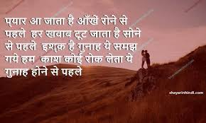 love shayari with pics shayari in hindi