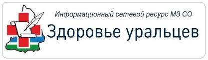 Информационный портал Министерства здравоохранения Свердловской области