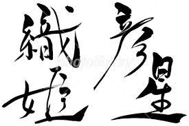 筆文字 織姫 彦星 イラスト素材 3729730 フォトライブラリー
