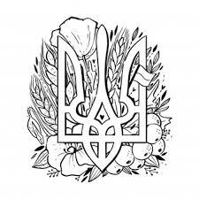 Het Nationale Embleem Van Oekraïne Wapenschild Van Oekraïne Met