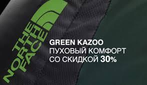 Скидка 30% на пуховый <b>спальник The North Face</b> Green Kazoo ...