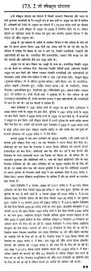 "essay on ""g spectrum scam"" in hindi"