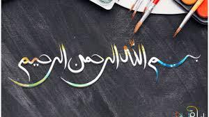 Inspirasi Gambar Tulisan Arab