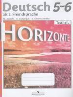 Решебник по Немецкому языку для ‐ класса Аверин М М ГДЗ  ГДЗ по Немецкому языку для 5‐6 класса Аверин М М контрольные задания horizonte