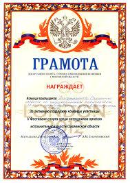 Благодарности дипломы грамоты Департамента за оказание содействия и существенную помощь в осуществлении использования и эксплуатации ГАС Выборы при организации и проведении