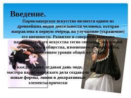 Презентация к уроку учебной практике на тему Ознакомление с  Введение Парикмахерское искусство является одним из древнейших видов деятел