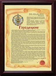 ru фамильный диплом в Новосибирске