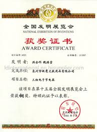 diploma of invention in manufacturer from l d  diploma of invention in 2