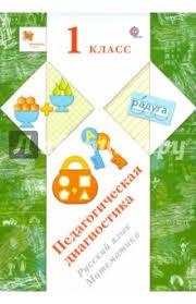 Книга Педагогическая диагностика Русский язык математика  Журова Кузнецова Евдокимова Кочурова Педагогическая диагностика Русский язык математика