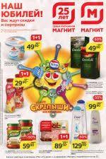 <b>МАГНИТ</b>, продуктовые магазины в <b>Санкт</b>-<b>Петербурге</b> и ...