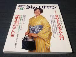 代購代標第一品牌 樂淘letao きものサロン2003夏号鶴田真由着物和服