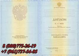 Хабаровск ru Диплом Бакалавра купить в Хабаровске