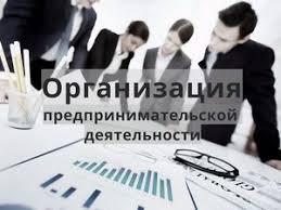 Организация предпринимательской деятельности ДипломКурсовая ру Контрольные курсовые работы по предмету Организация предпринимательской деятельности