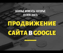 Продвижение сайта в гугл | SEO Академия