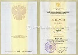 Диплом высшего образования с проводкой avia interclub spb ru Купить диплом государственного образца совсем не сложно напечатать документ может любая диплом высшего образования с проводкой компания