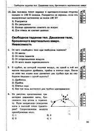 Иллюстрация из для Тесты по физике класс к учебнику А В  Иллюстрация 9 из 25 для Тесты по физике 9 класс к учебнику А