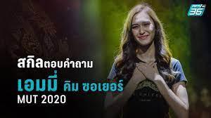 เอมมี่ คิม ซอเยอร์ ตอบคำถามในรอบ Audition | Golden Tiara - MUT 2020 -  YouTube