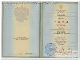 Диплом миит купить Диплом о среднем профессиональном образовании что это в Москве