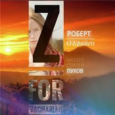 a theme of survival in z for zachariah by robert c obrien z for zachariah by